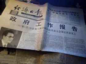 怀旧报纸  经济日报 1997年3月16日  政府工作报告  李鹏