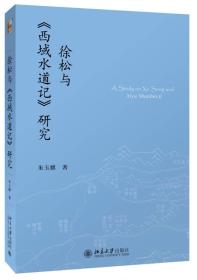 徐松与《西域水道记》研究