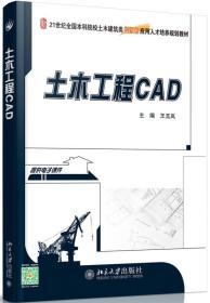 土木工程CAD王玉岚 编
