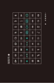中国古砚考访与研究
