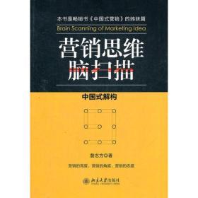 营销思维脑扫描:中国式解构