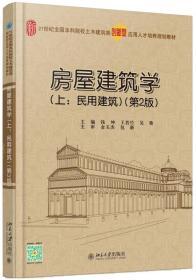 房屋建筑学:民用建筑(上册 第2版)