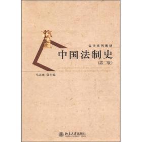 公法系列教材:中国法制史(第2版)