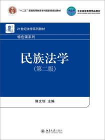 民族法学(第二版)
