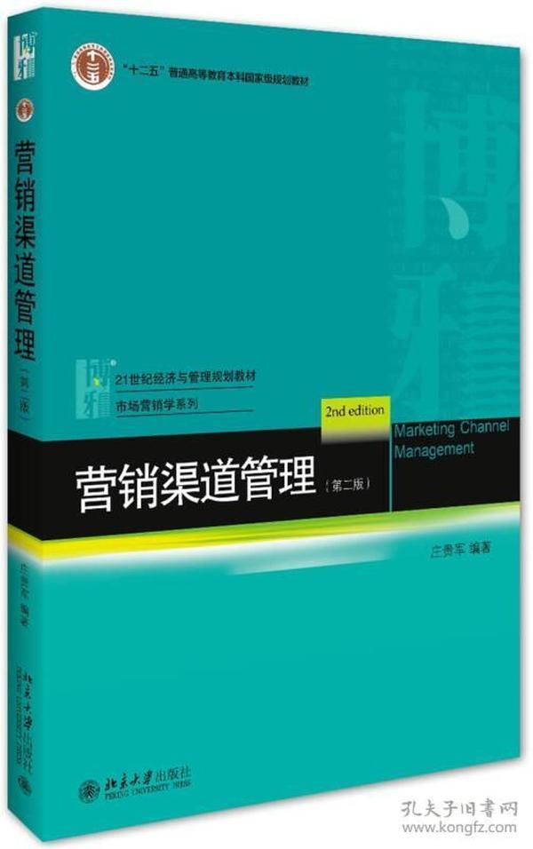 营销渠道管理(第2版)/21世纪经济与管理规划教材·市场营销学系列