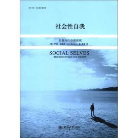 社会性自我:自我与社会面面观