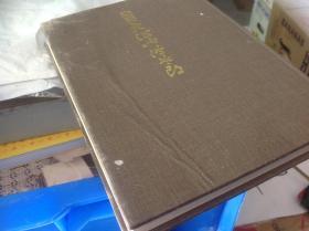 昭和中期著名演员 大河内傅次郎写真 限定300本发行