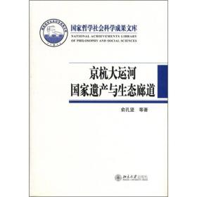 京杭大运河国家遗产与生态廊道