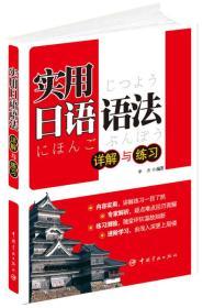 实用日语语法详解与练习