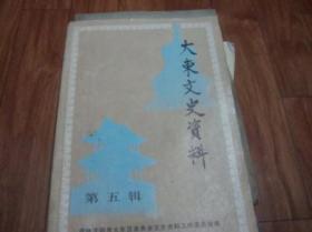 大东文史资料第五辑【沈阳东行市场今昔谈,东大营解放史话等