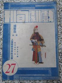 戏剧旬刊 民国25年第27期 原版杂志