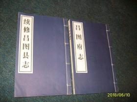 昌图府志(线装影印)