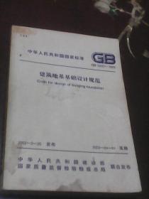 建筑地基基础设计规范: 中华人民共和国国家标准GB50007-2002(2002年2月20日发布  2002年4月1日实施 中国建筑工业出版社)