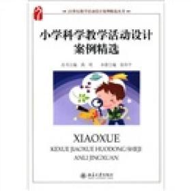 二手正版小学科学教学活动设计案例精选 禹明 北京大学出版社9787301202463