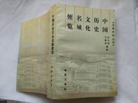 中国历史文化名城便览