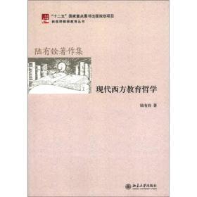 当天发货,秒回复咨询 二手现代西方教育哲学陆有铨著作集陆有铨北京大学出版社97873012 如图片不符的请以标题和isbn为准。