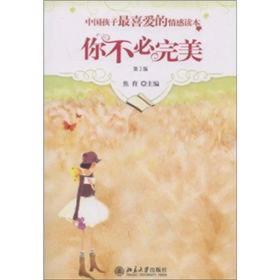 中国孩子最喜爱的情感读本:你不必完美(第2版)