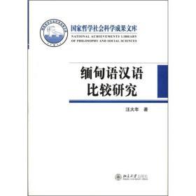 缅甸语汉语比较研究