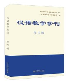 汉语教学学刊-第10辑