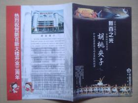中国版胡桃夹子首演节目单