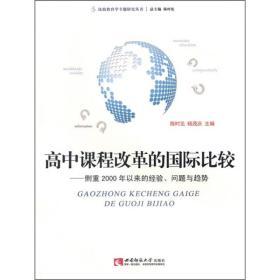 高中课程改革的国际比较:侧重2000年以来的经验、问题与趋势