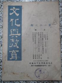 文化与教育旬刊 第127期 民国26年北平出版