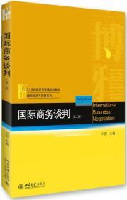 国际商务谈判(第二版))(本科教材)