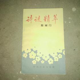 诗迷精选 陈雨门