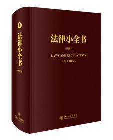 送书签lt-9787301267417-法律小全书