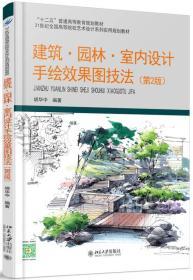 建筑·园林·室内设计手绘效果图技法(第2版)