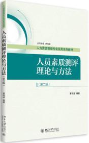 人员素质测评理论与方法(第二版)