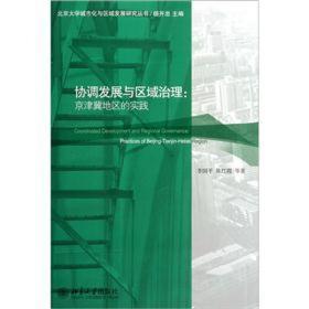 协调发展与区域治理:京津冀地区的实践