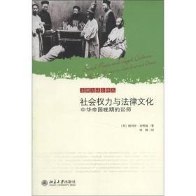 社会权力与法律文化:中华帝国晚期的讼师