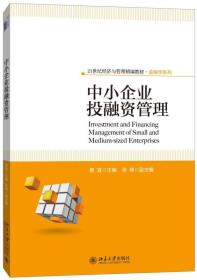 中小企业投融资管理