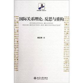 国际关系理论:反思与重构