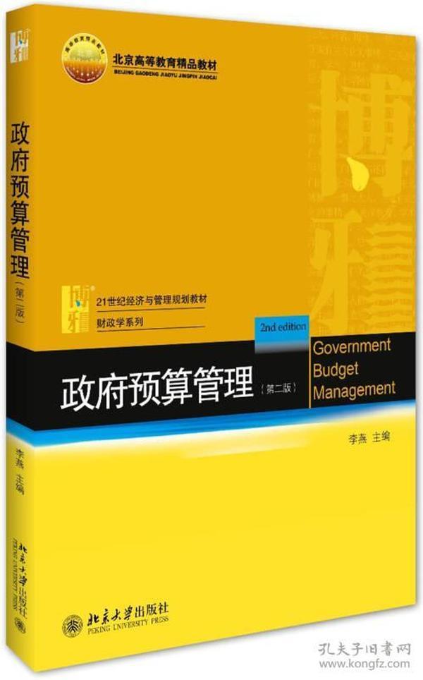 政府预算管理(第二版)