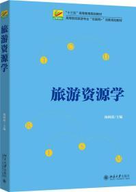 正版二手包邮 旅游资源学 杨阿莉 北京大学出版社 9787301268032