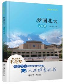 【正版】梦圆北大:文科篇 王亚章主编
