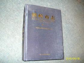 铁岭市志1984--2005 卷二(布面硬精正版全新)