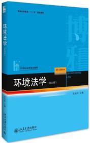 环境法学  第4版