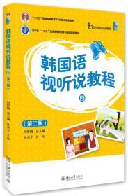 韩国语视听说教程(四)(第二版)