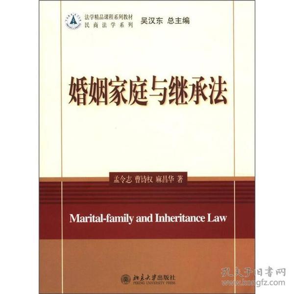 ∈婚姻家庭与继承法