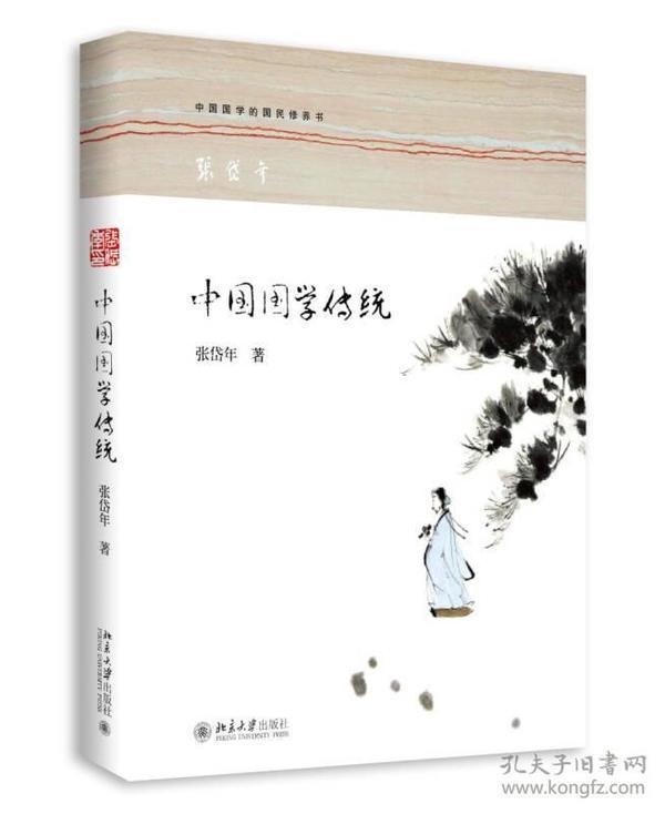 中国国学传统(2019年教育部推荐)