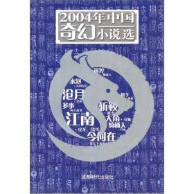 2004年中国奇幻小说选G