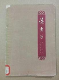 稀有老版本:论老子(印量7500本,1959年一版一印)