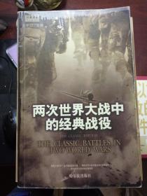两次世界大战中的经典战役:经典读本