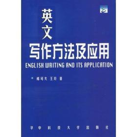 英文写作方法及应用
