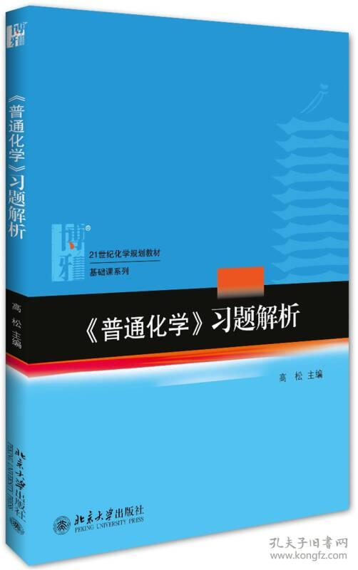 《普通化学》习题解析高松北京大学出版社9787301268698