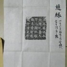 隋唐造像题记-书法极好/BT(外来之家
