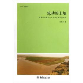流动的土地:明清以来黄河小北干流区域社会研究